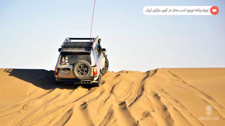 ویژه برنامه نوروز اسب بخار در کویر مرکزی ایران