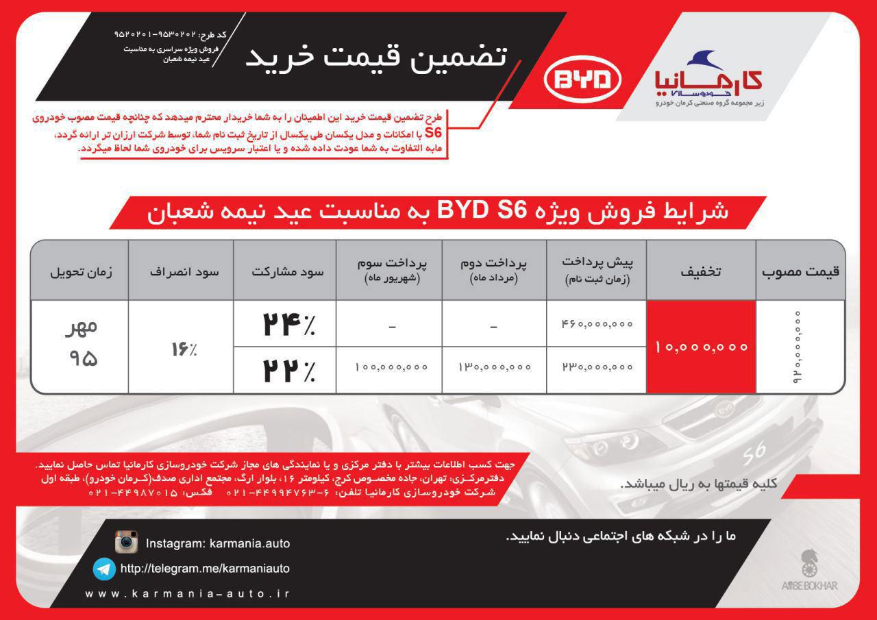 فروش BYD S6 برای تحویل مهر 95