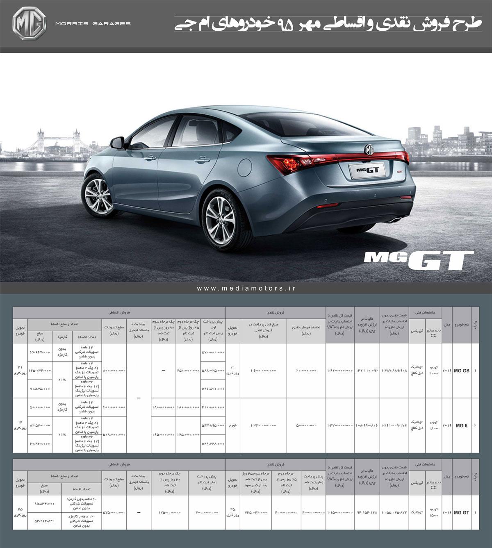 شرایط فروش MG GT اعلام شد