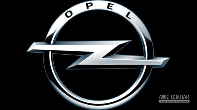 جنرال موتورز قیمت اوپل را تغییر داد