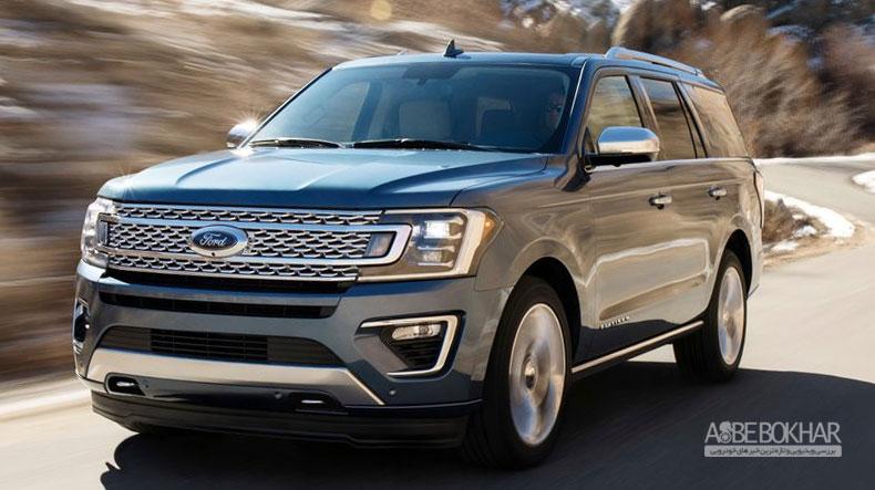 Ford Expedition راحت و پرقدرت