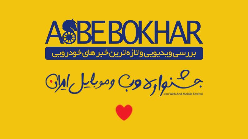 حمایت از اسب بخار در جشنواره وب و موبایل ایران