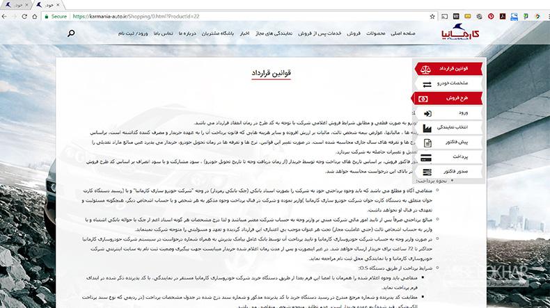 فروش آنلاین کارمانیا راه اندازی شد