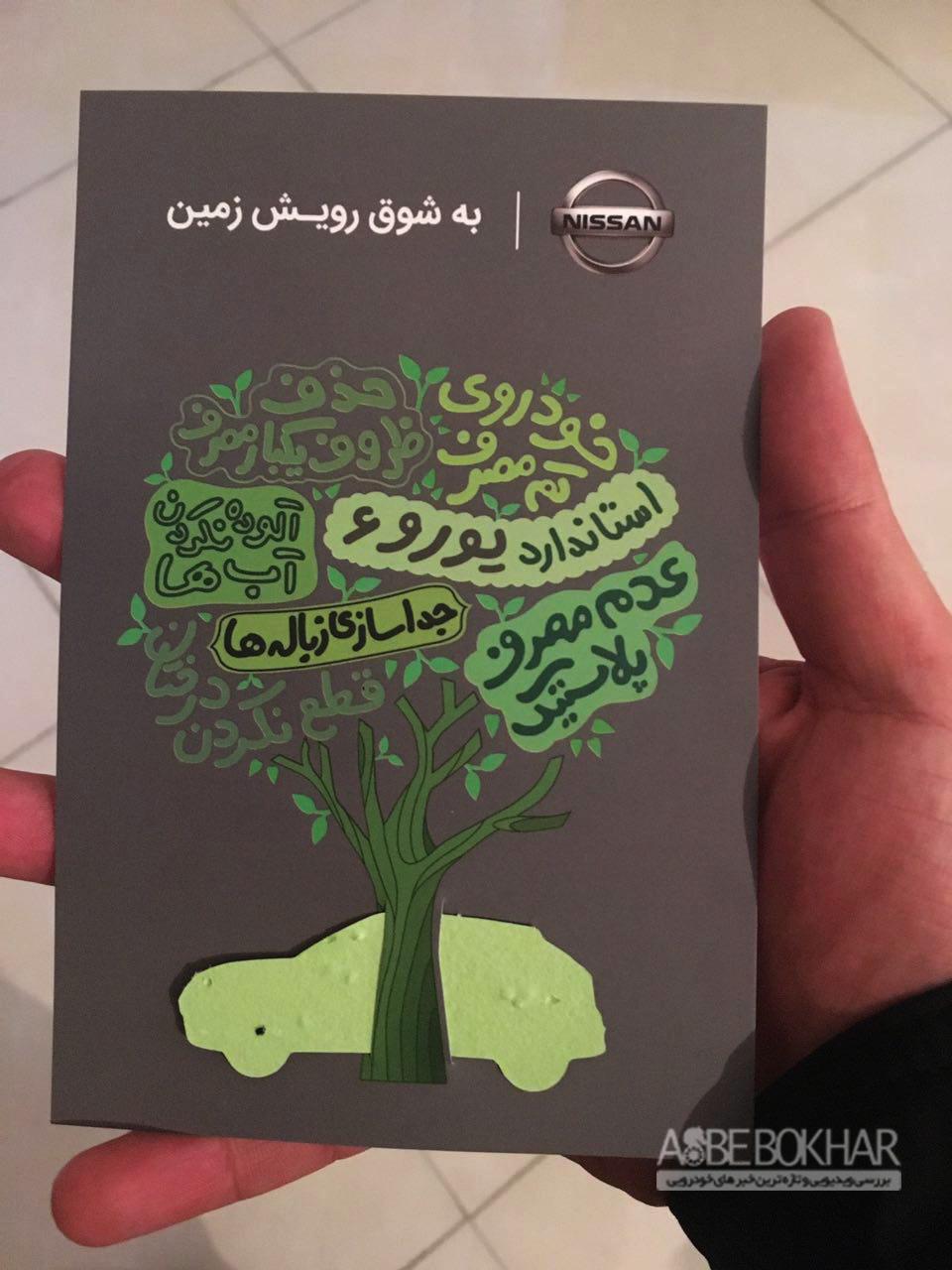خلاقیت نیسان در روز درختکاری