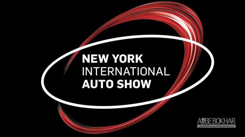 پیش به سوی نمایشگاه خودرو نیویورک
