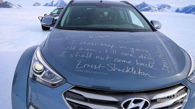 هیوندای سانتافه در آستانه سفری تاریخی به قطب جنوب