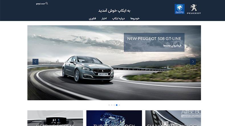سایت ایکاپ، 2008 و 508 را به صورت رسمی معرفی کرد