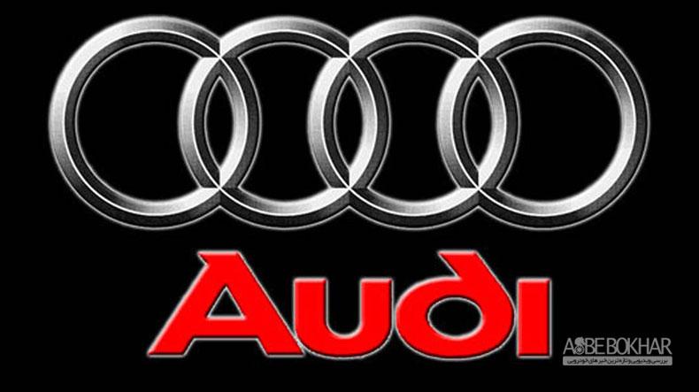 آئودی ایمنترین خودرو آمریکا شد