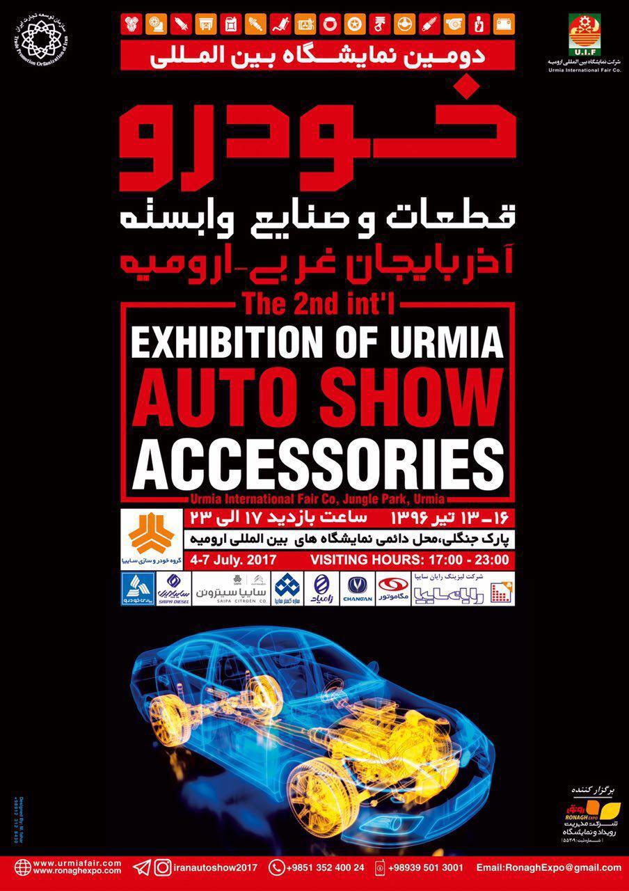 رونمایی از پوستر نمایشگاه خودرو ارومیه