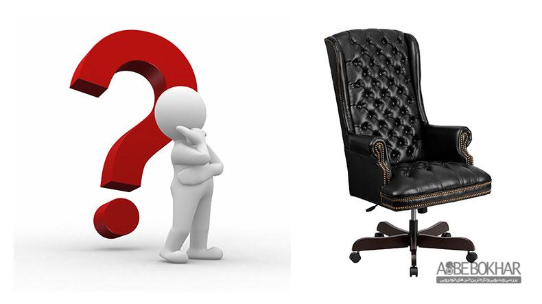 اهمیت صندلی مدیریتی در شرکتهای خودروساز