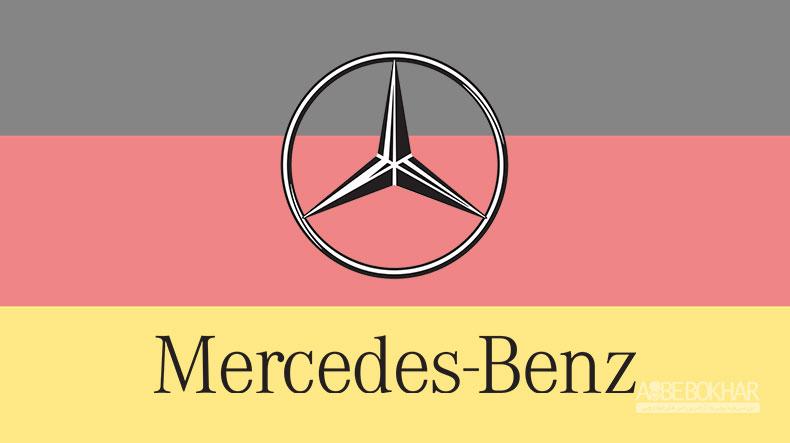 خودروهای مرسدس زیر ذرهبین دولت آلمان