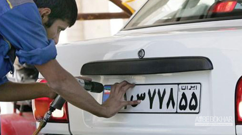 درآمد ۹۰۰میلیارد تومانی دولت از شمارهگذاری خودرو