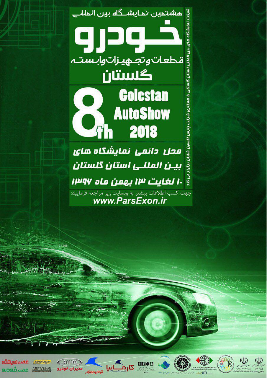 همکاری اسب بخار با سه نمایشگاه خودرو کشور