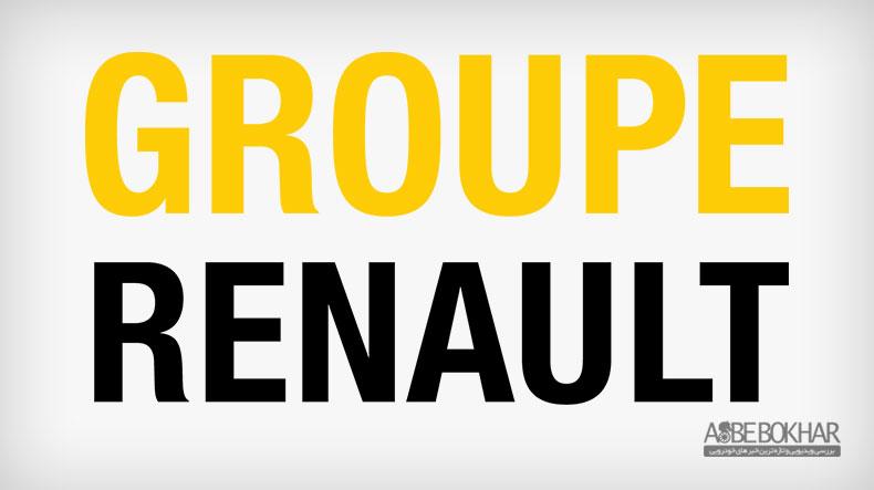 پیمان نامه renault با تکه ساز مطرح اروپا در دست امضا