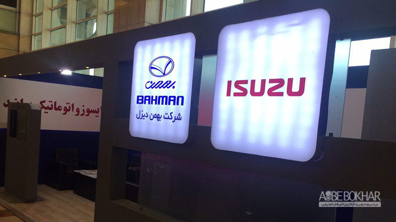 بهمن دیزل در چهارمین کنفرانس صنعت پخش ایران آماده شد