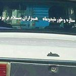 نصب برچسب و شعر و شعارنویسی روی خودرو، جریمه دارد؛ اما نگران نباشید!