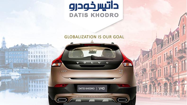 داتیس خودرو نمایندگی رسمی ولوو سوئد نیست