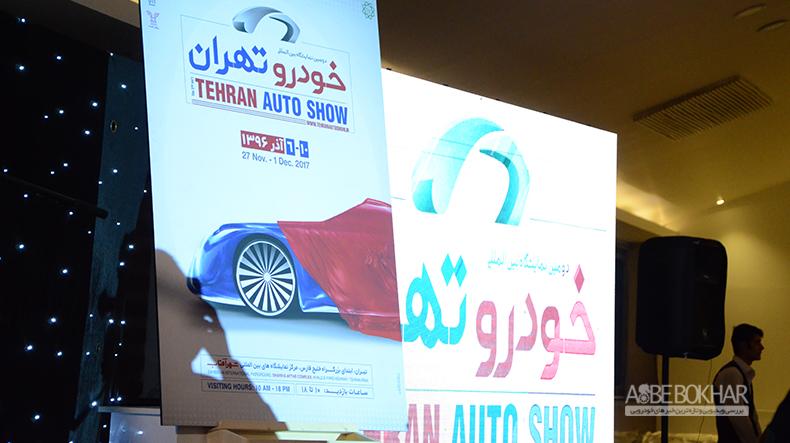رونمایی از پوستر دومین نمایشگاه بین المللی خودرو تهران