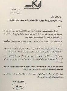 شرکت مشترک ایران خودرو و پژو وارداتی بودن پژو ۲۰۰۸ را رد کرد