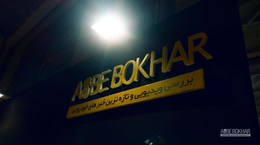 اکسپو بخار 02 - گزارش آماده سازی نمایشگاه خودرو تهران