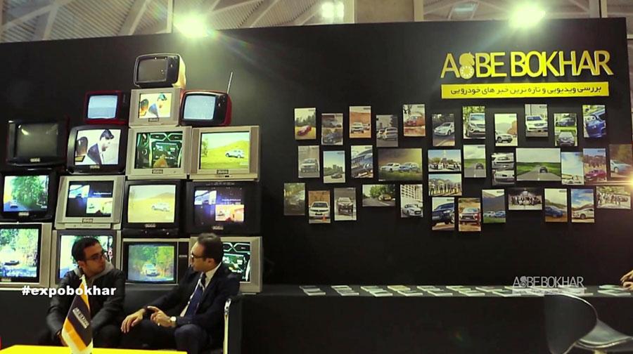 اکسپو بخار 6 / گفتگو درمورد بازار خودرو و ثبت سفارش