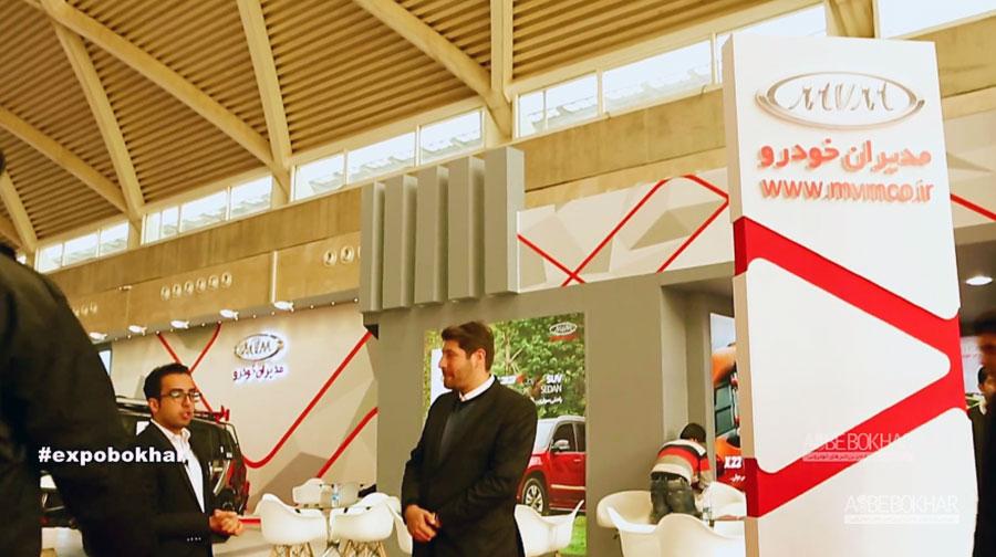 اکسپو بخار 11 / گزارش ویژه غرفه مدیران خودرو