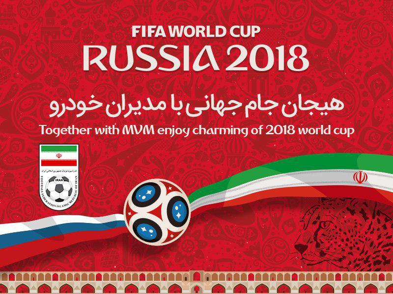 هیجان جام جهانی با مدیران خودرو