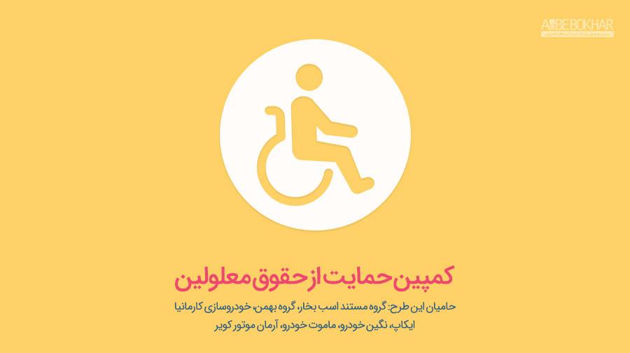 کمپین «حمایت از حقوق معلولین» در نمایشگاه خودرو تهران