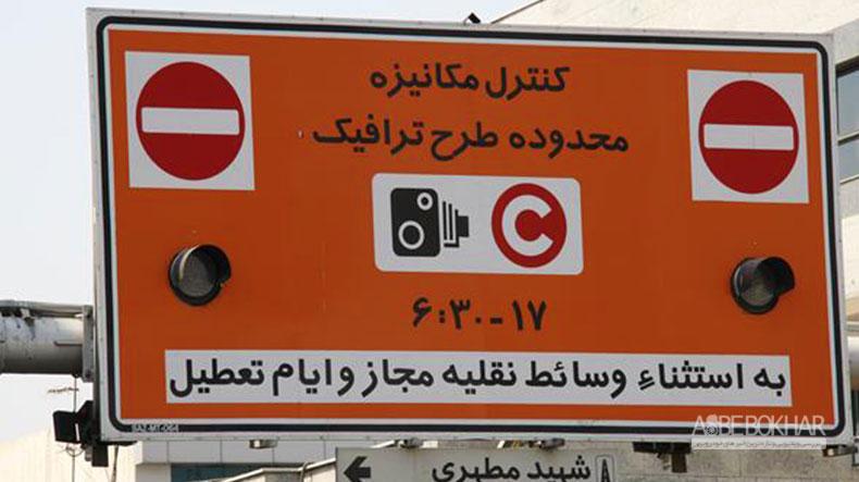 جزییات اجرای طرح ترافیک ۹۷ در شهر تهران