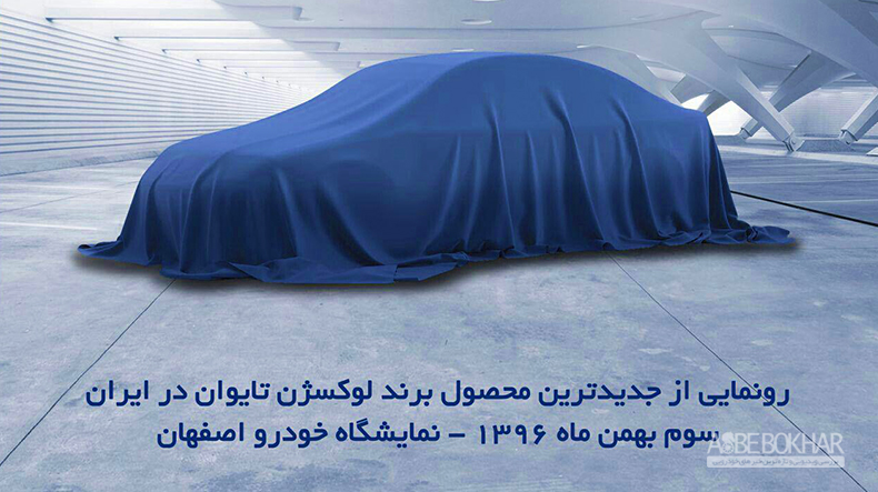 احتمال رونمایی محصول جدید لوکسژن در نمایشگاه خودرو اصفهان