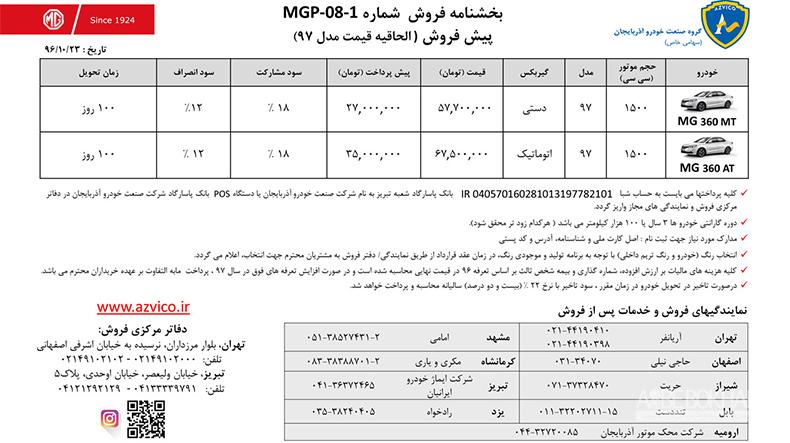 شرایط فروش جدید mg 360 با مدل 97
