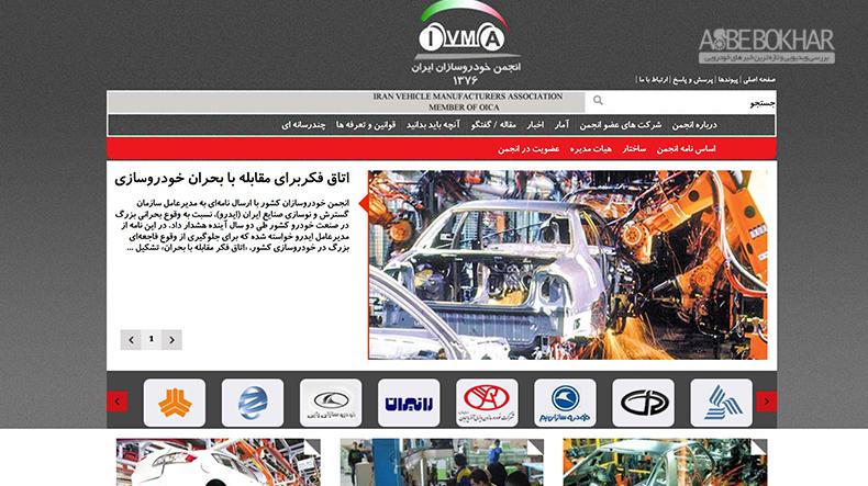 فعالیت ضعیف وبسایت انجمن خودروسازان