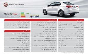 شرایط فروش ام جی 360 توربو اعلام شد+قیمت قطعی