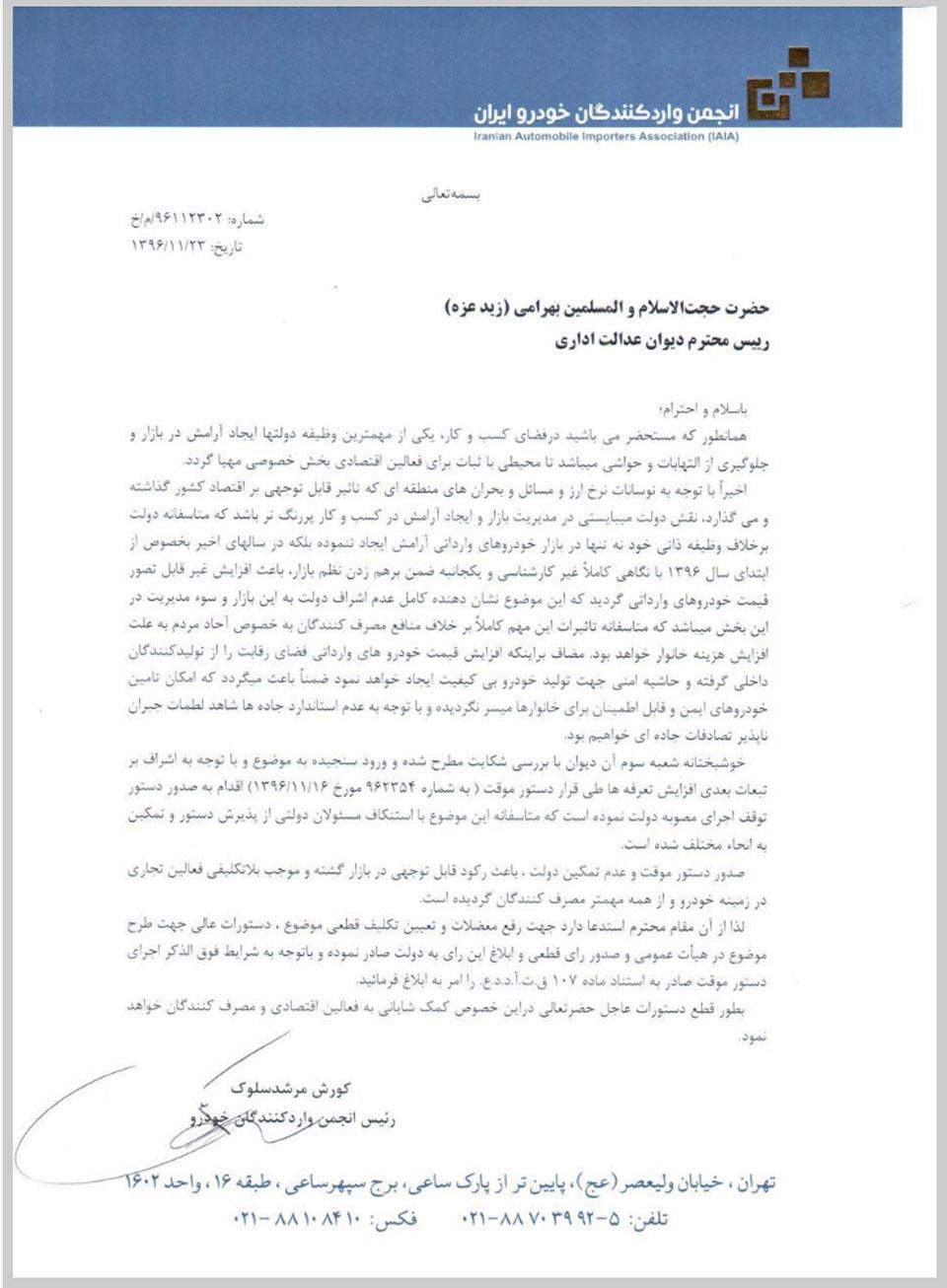 درخواست انجمن واردکنندگان از رییس دیوان عدالت اداری