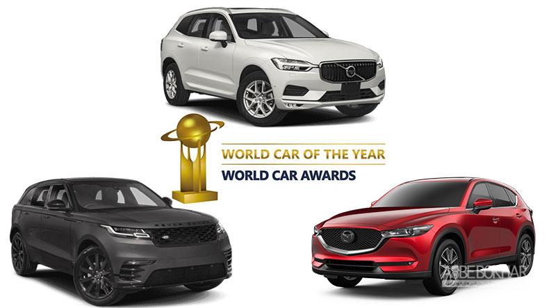 فینالیست های خودروی سال جهان معرفی شدند