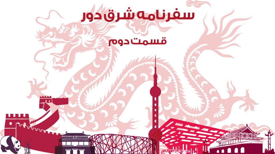سفرنامه شرق دور / قسمت دوم