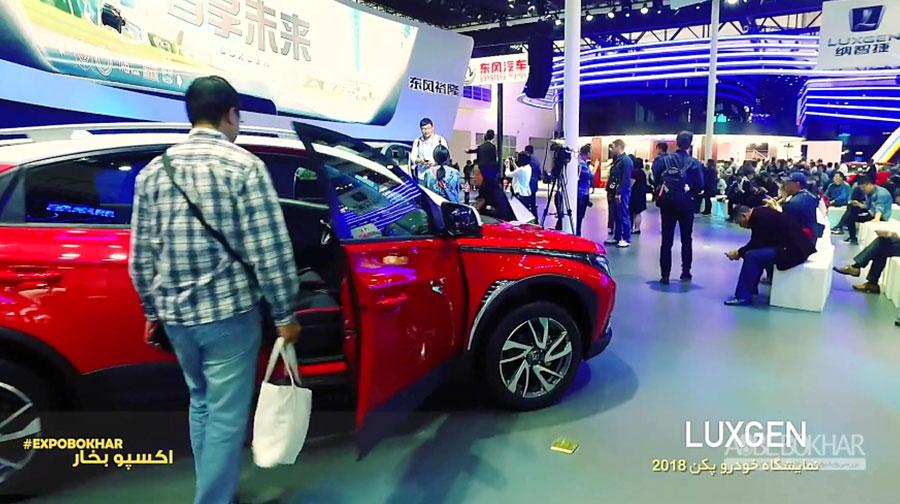 اکسپو بخار 41 / غرفه لوکسژن و زوتی در نمایشگاه خودرو پکن