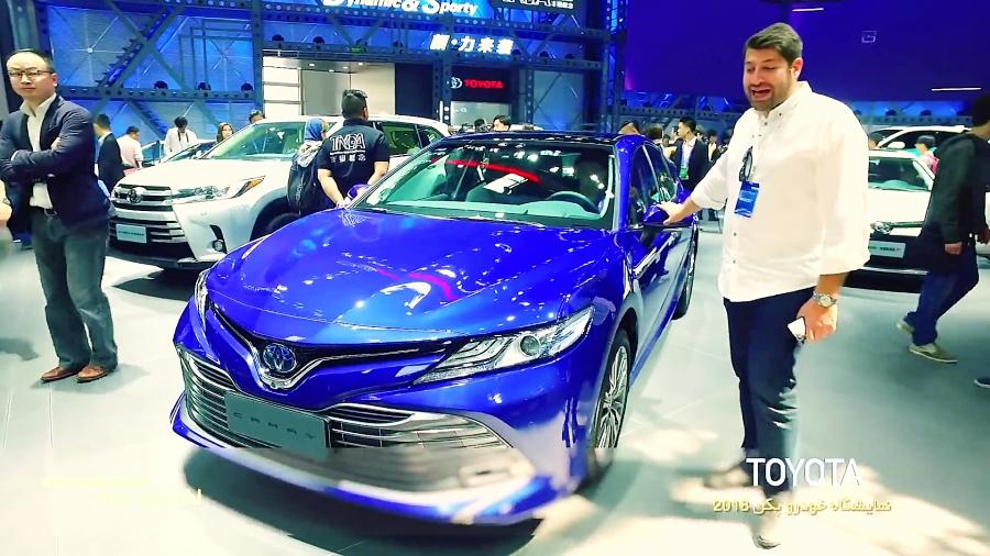 اکسپو بخار 40 / غرفه تویوتا در نمایشگاه خودرو پکن
