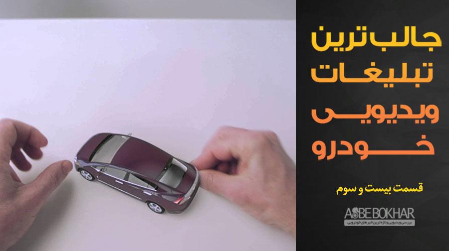 جالب ترین تبلیغات ویدیویی خودرو – قسمت بیست و سوم