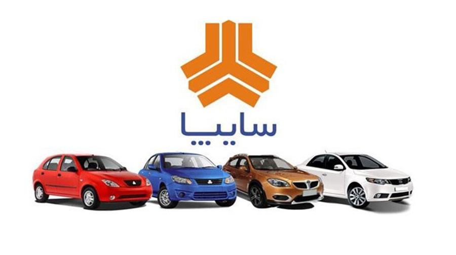 شرایط فروش محصولات سایپا ویژه عید سعید فطر