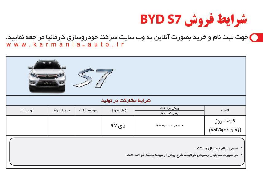 شرایط فروش جدید بی وای دی S7 اعلام شد