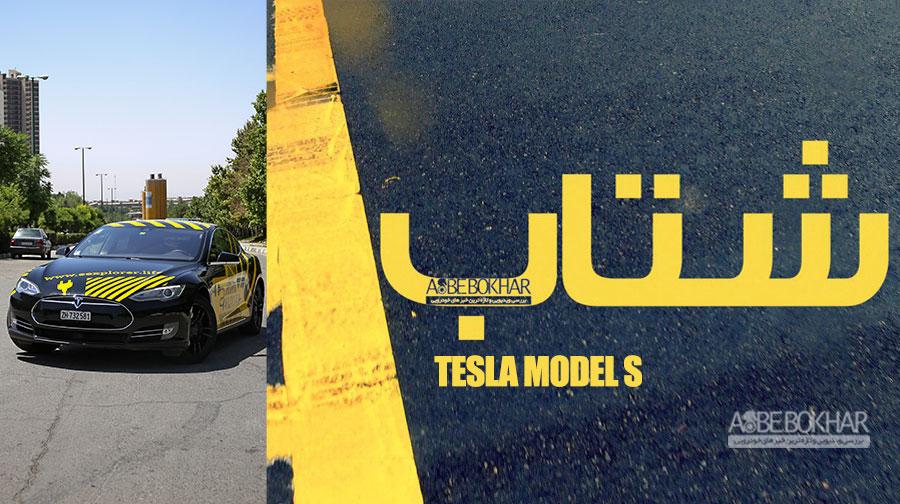 شتاب تسلا مدل S