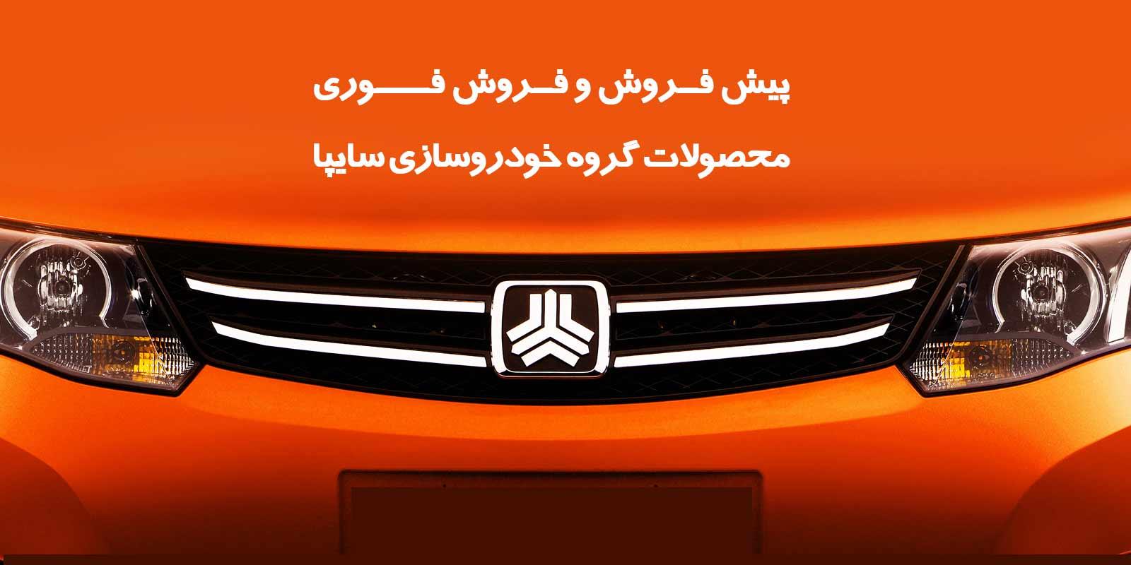 آغاز طرح  فروش متنوع محصولات گروه خودروسازي سايپا