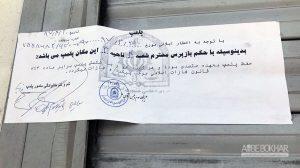 """"""" پرشین پارس """" پلمپ شد"""