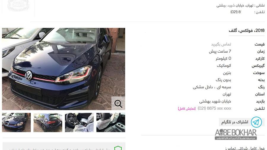 قبل از آغاز ثبت نام گلف GTi، آن را در نمایشگاه های تهران بخرید!