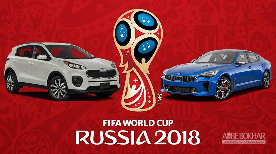 کیا، اولین حضور خودرویی ها در جام جهانی روسیه را رقم زد