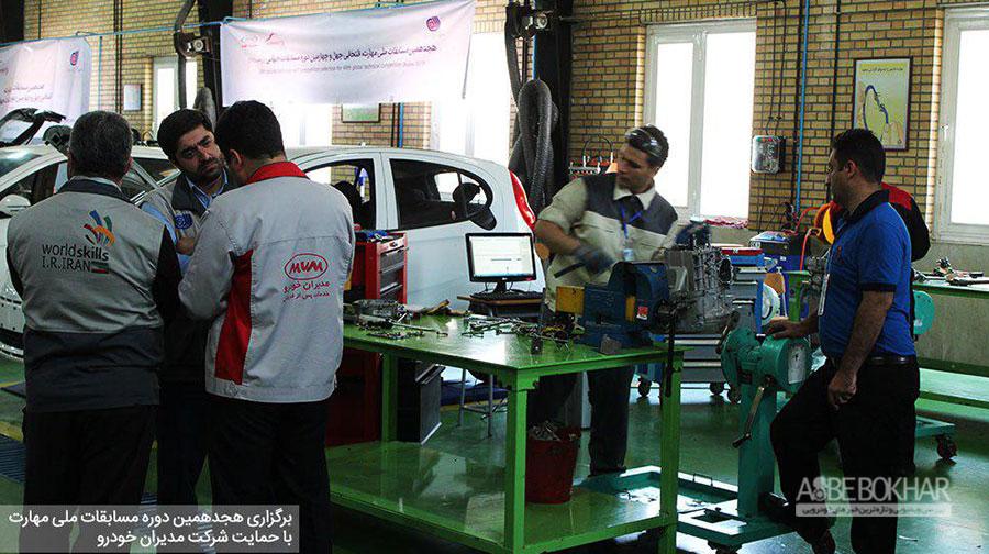 مدیران خودرو حامی برگزاری هجدهمین دوره مسابقان مهارت ملی سازمان آموزش فنی و حرفه ای کشور