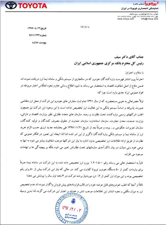 مکاتبه ایرتویا با بانک مرکزی جمهوری اسلامی ایران