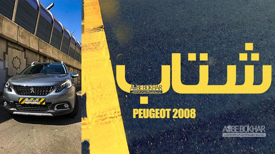 شتاب پژو 2008