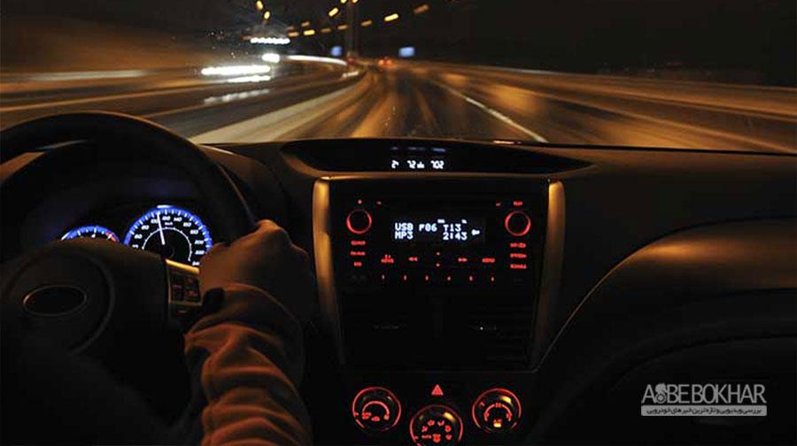 نکاتی که باید برای رانندگی در شب رعایت کنیم